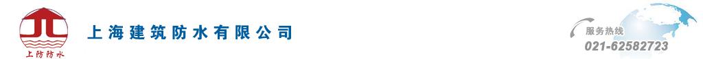 上海建筑万博manxbet有限公司│上海上防万博manxbet材料有限公司